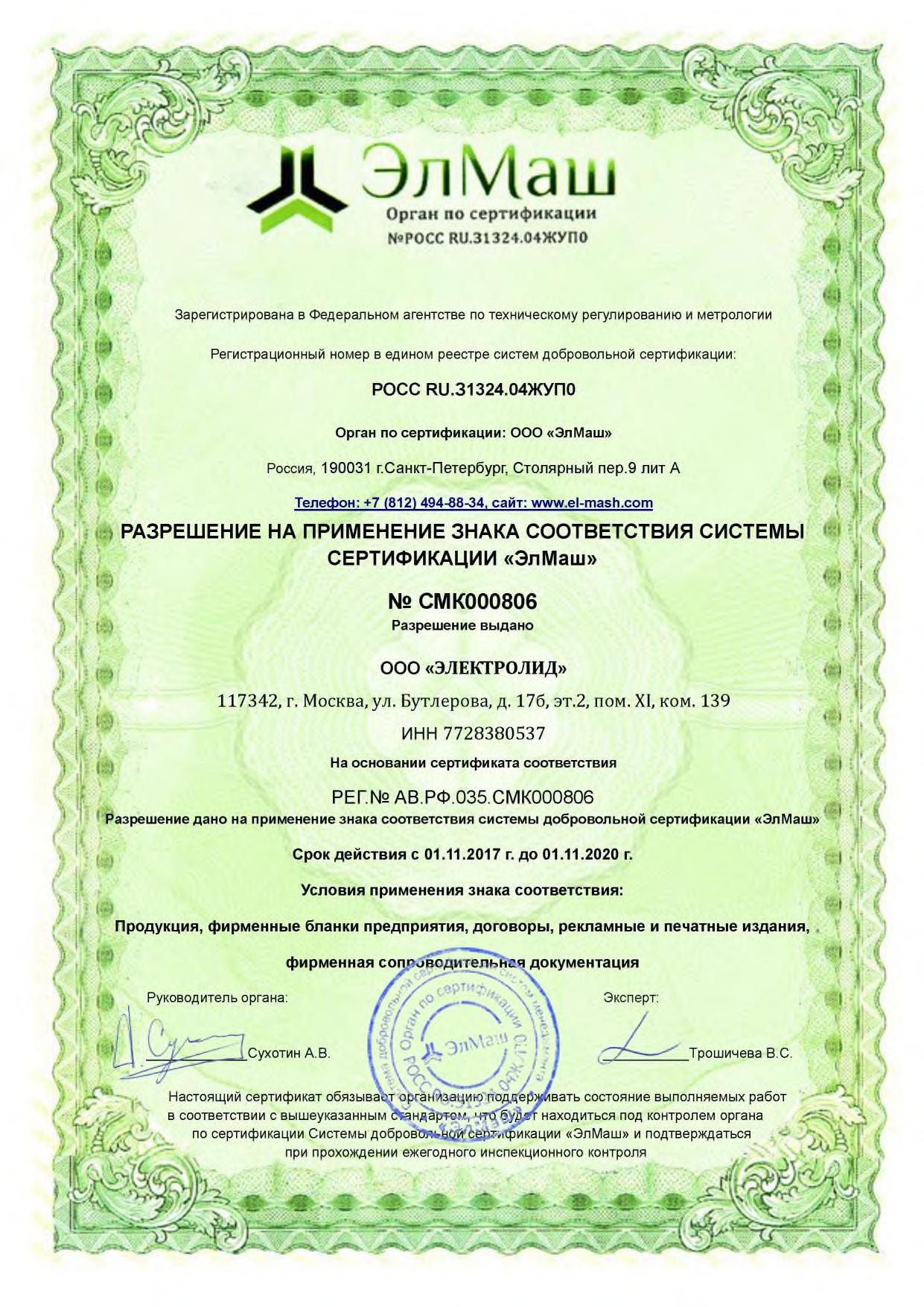 Сертификат Элмаш на применение знака соответствия