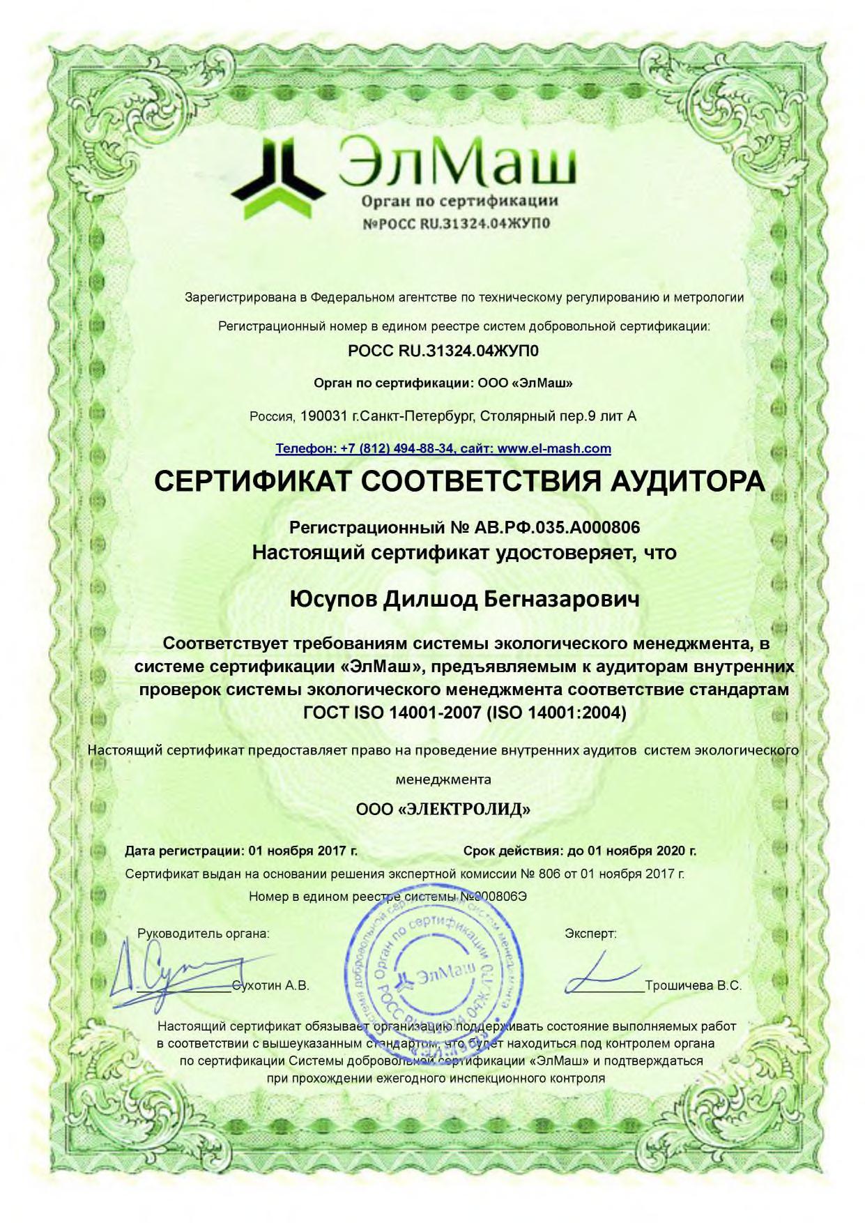 Сертификат соответствия аудитора Юсупов Д_Б