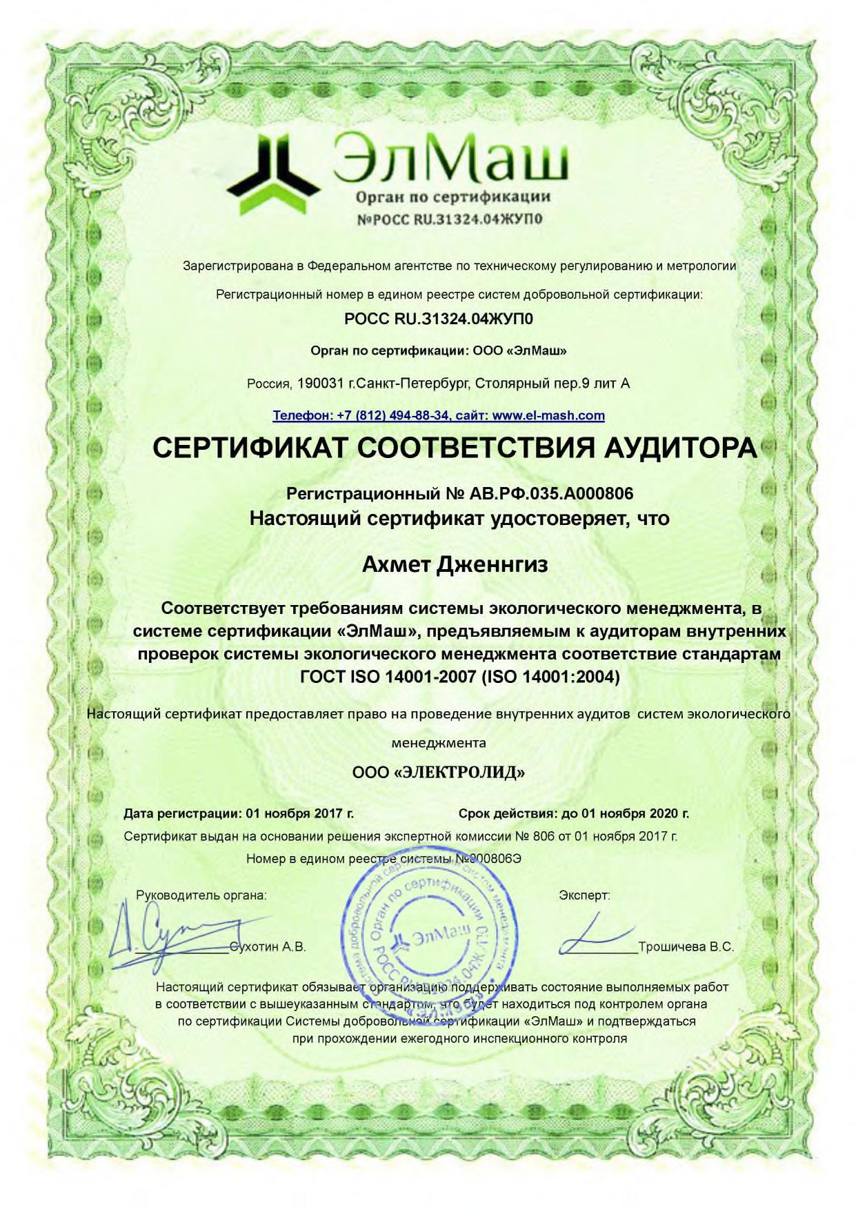 Сертификат соответствия аудитора Ахмет Дженгиз