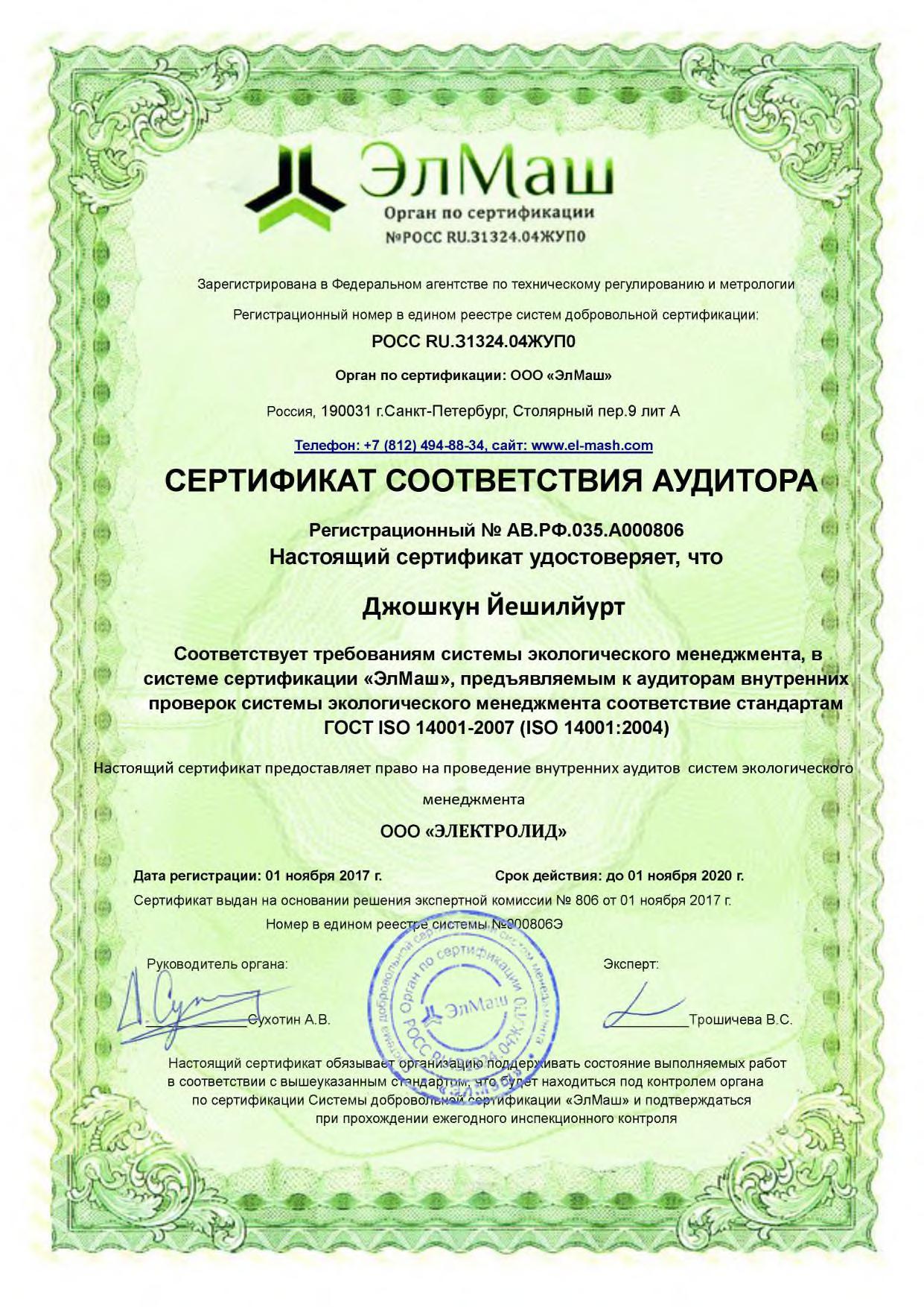 Сертификат соответствия аудитора Джошкун Йешилйурт