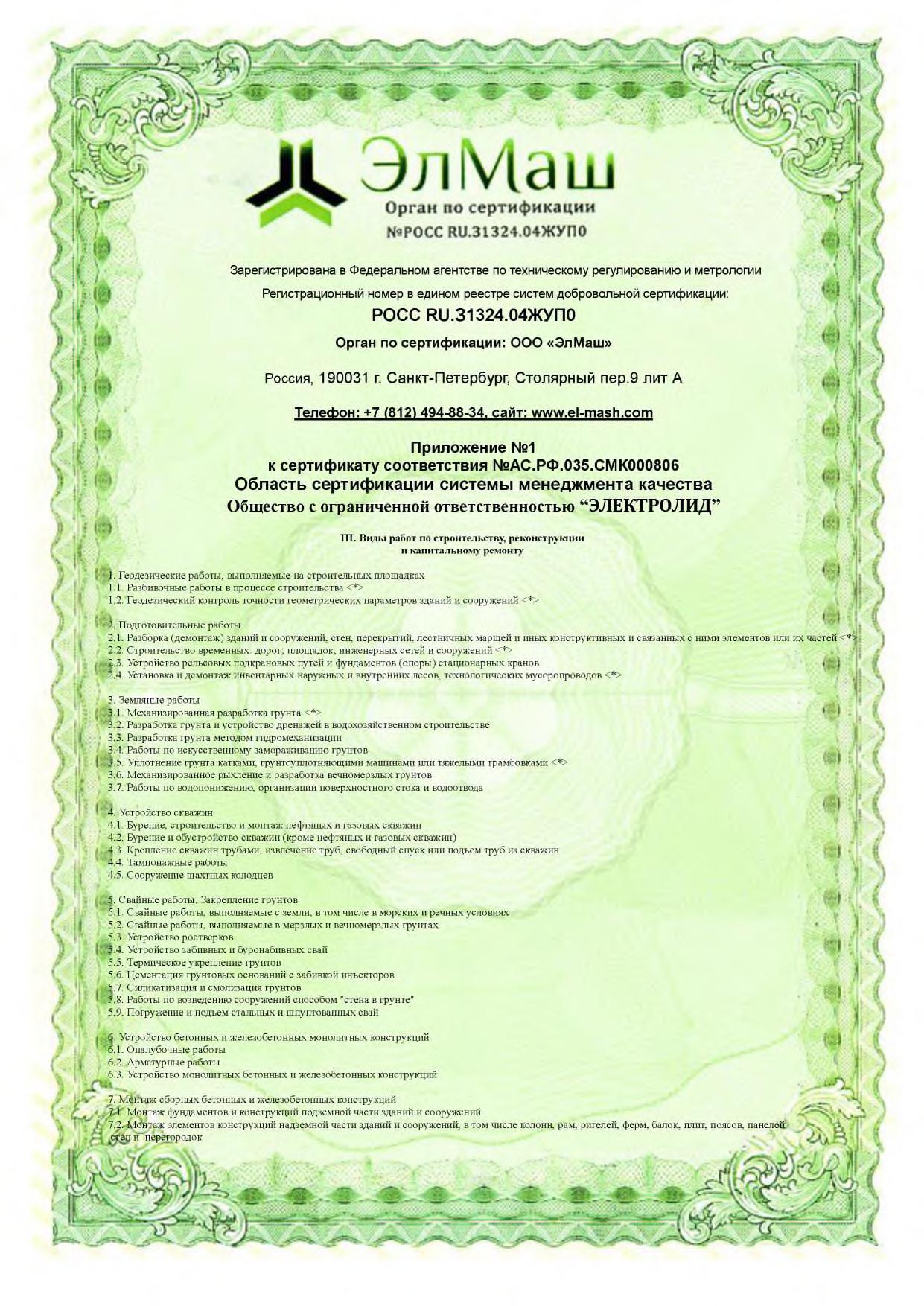 Электролид сертификация менеджмента системы качества Элмаш  Приложение стр 1