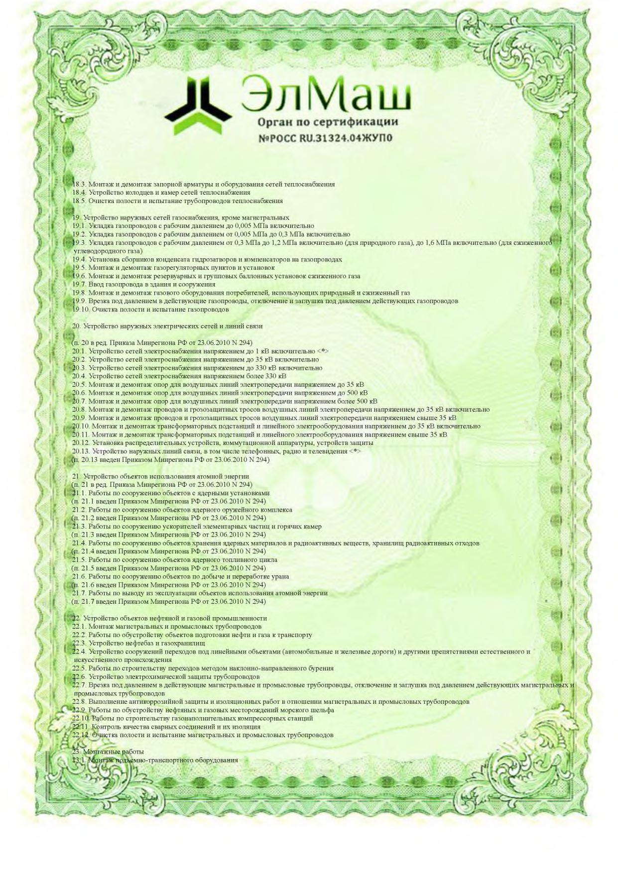 Электролид сертификация менеджмента системы качества Элмаш стр 3