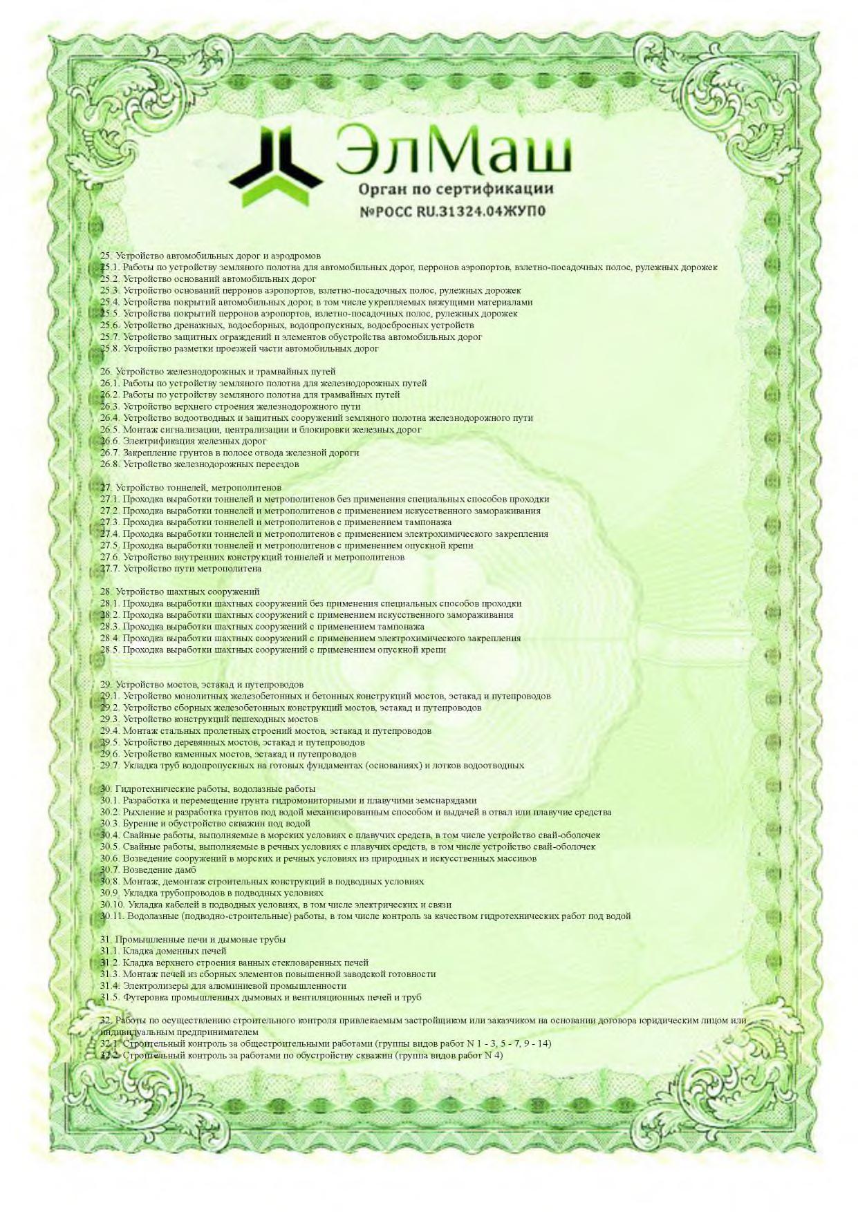 Электролид сертификация менеджмента системы качества Элмаш стр 5