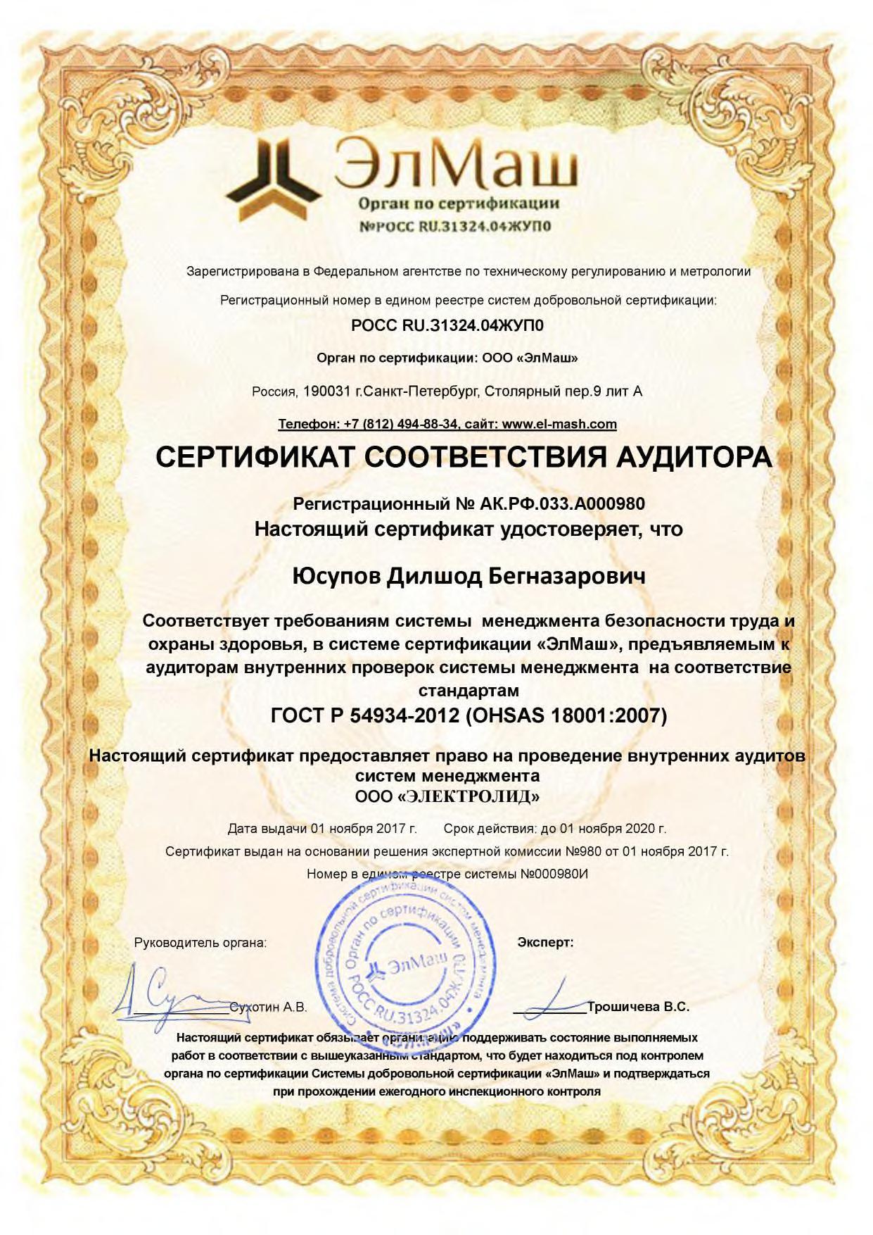 Сертификат соответствия аудитора Юсупов Д_Б на проведение внутренних аудитов