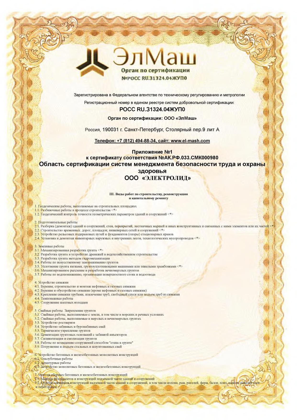 Сертификат соответствия Приложение стр 1