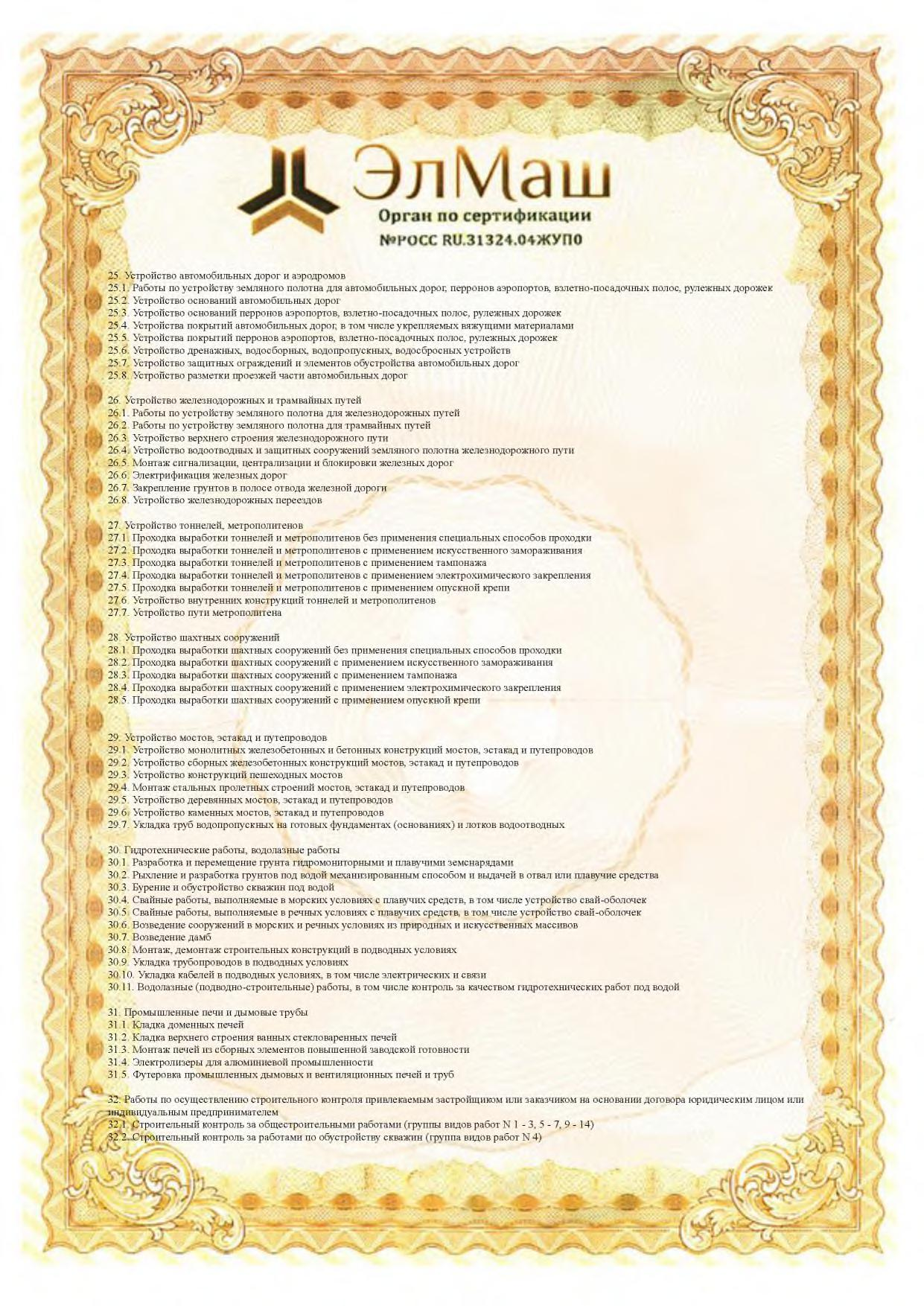 Сертификат соответствия Приложение стр 5