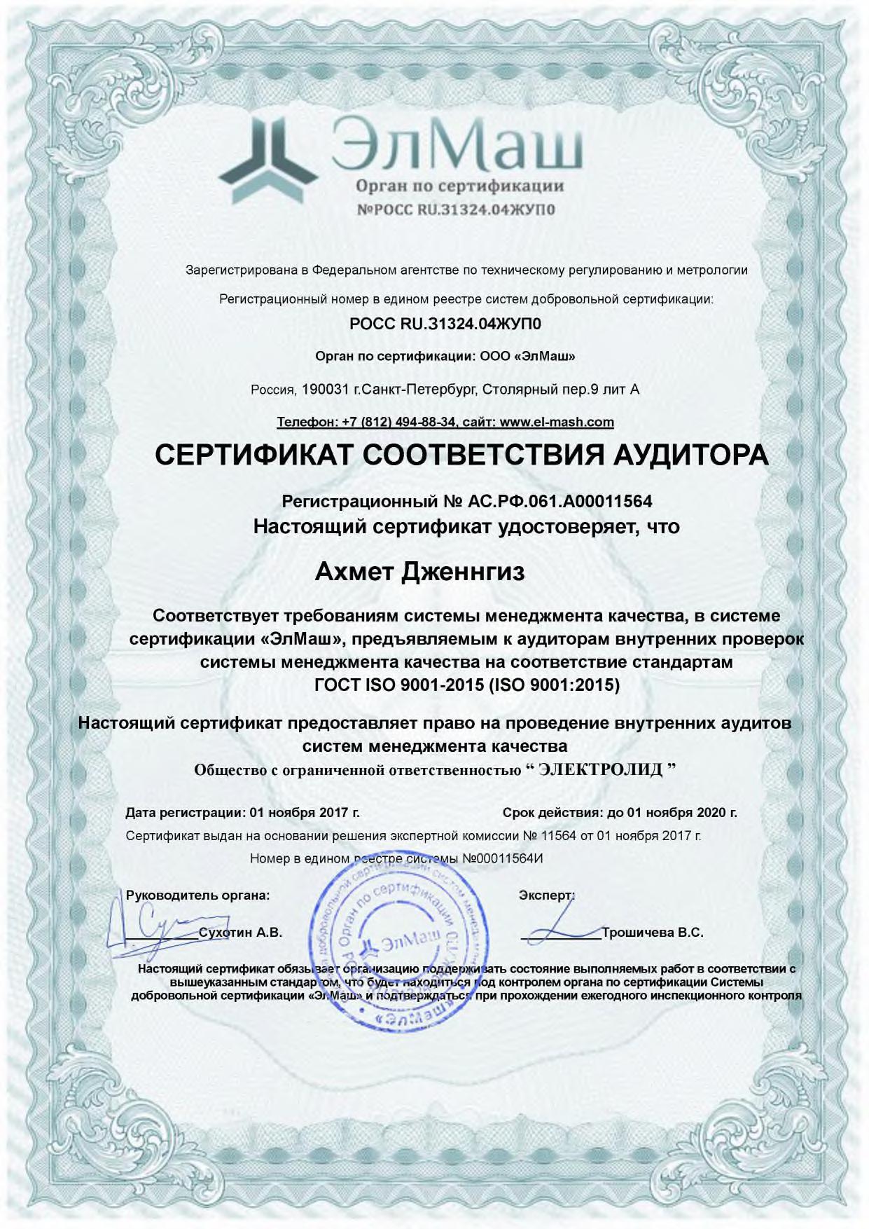 Сертификат соответствия аудитора Ахмет Дженгиз аудитор внутренних проверок
