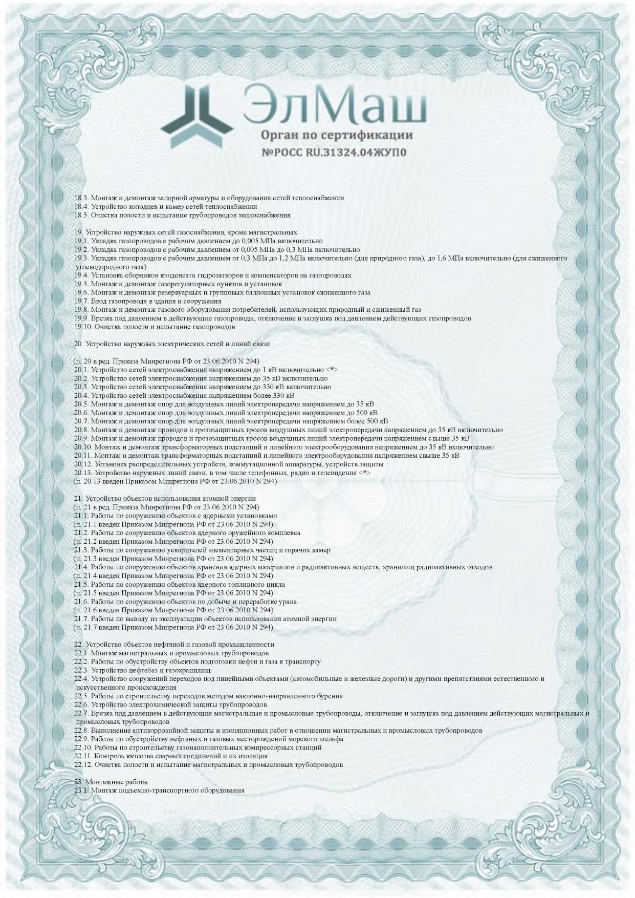Приложение к сертификату виды работ по строительству и капитальному ремонту стр 3