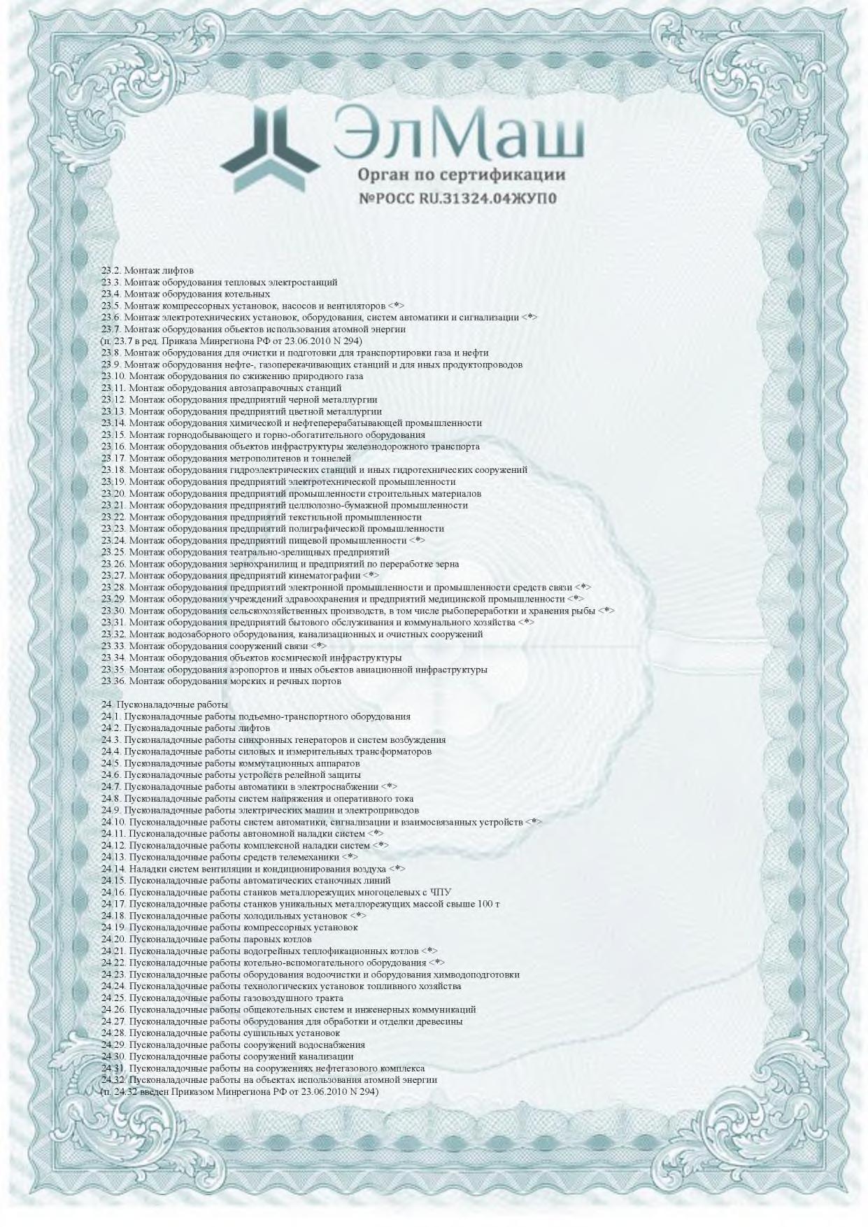 Приложение к сертификату виды работ по строительству и капитальному ремонту стр 4