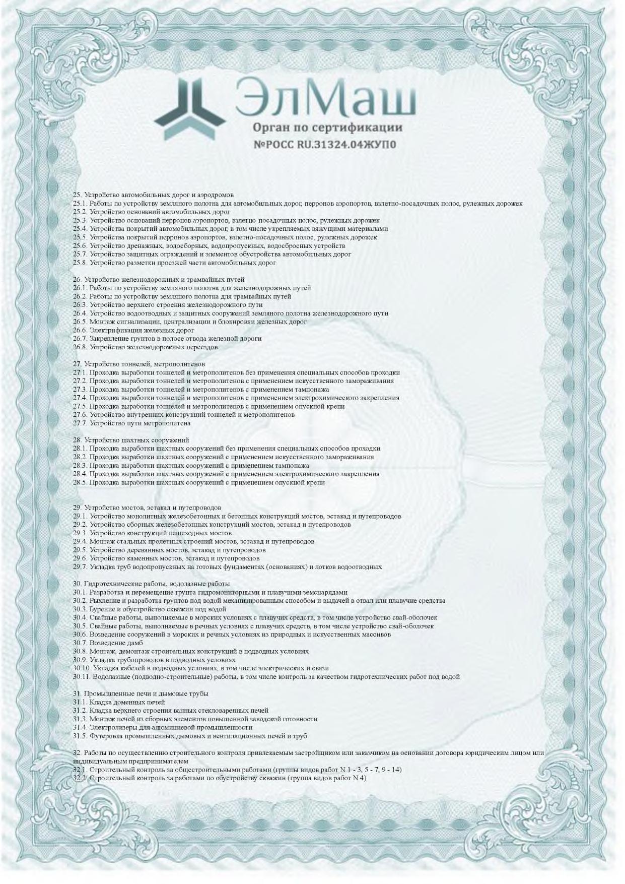 Приложение к сертификату виды работ по строительству и капитальному ремонту стр 5