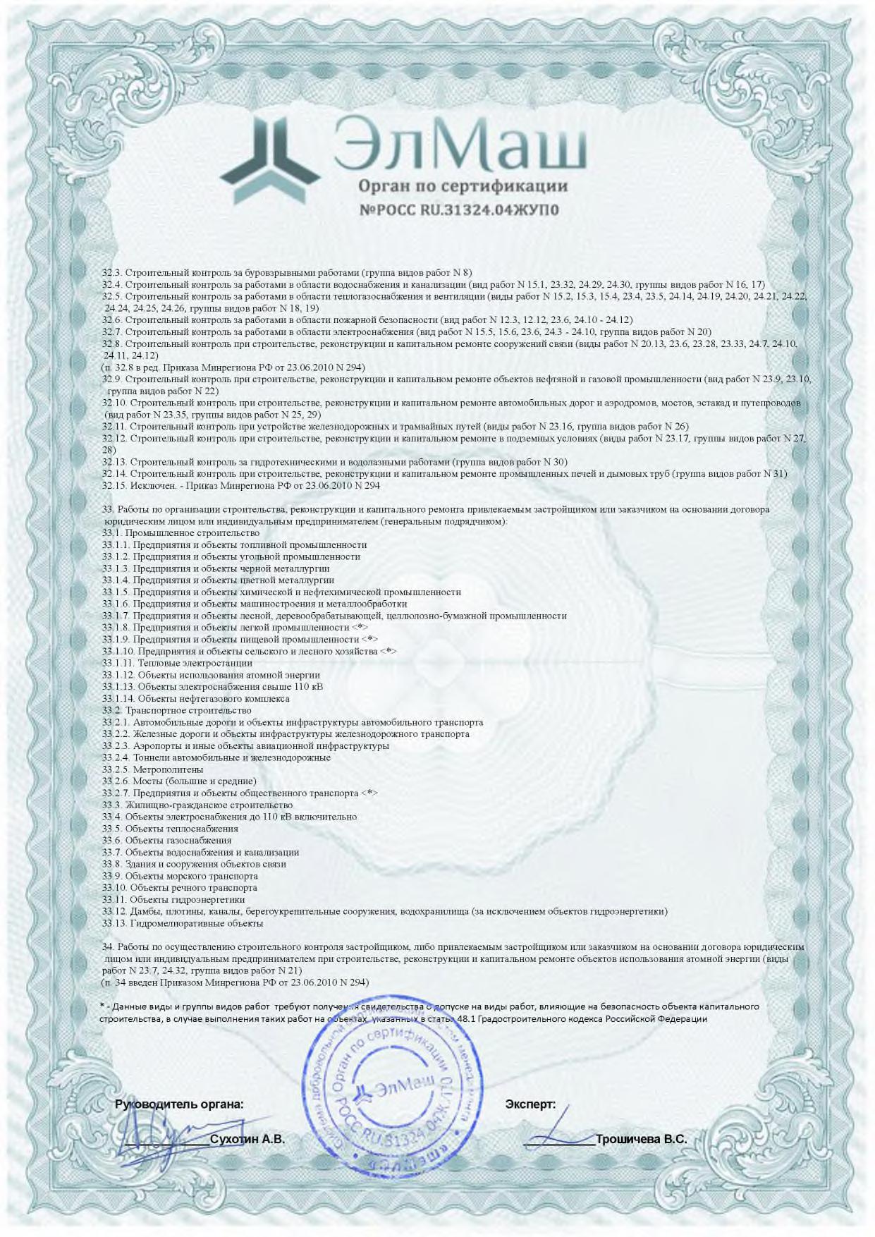 Приложение к сертификату виды работ по строительству и капитальному ремонту стр 6