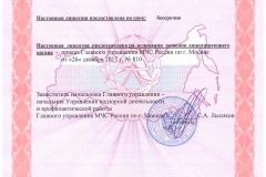 Лицензия ГО и ЧС стр 2