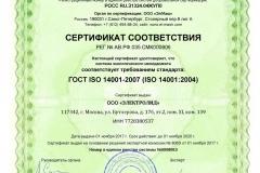 Добровольная сертификация Элмаш ISO 14001-2007