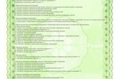 Электролид сертификация менеджмента системы качества Элмаш стр 2