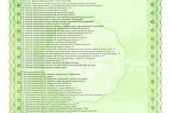 Электролид сертификация менеджмента системы качества Элмаш стр 4