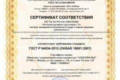 Сертификат соответствия ГОСТ Р 54934-2012 OHSAS 18001:2007