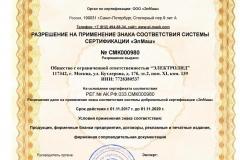 Разрешение на применение знака соответствия системы сертификации Элмаш