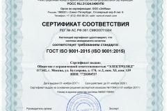 Сертификат соответствия электролид ГОСТ ISO 9001-2015