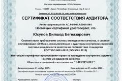 Сертификат соответствия аудитора Юсупов Д_Б аудитор внутренних проверок