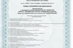 Приложение к сертификату виды работ по строительству и капитальному ремонту