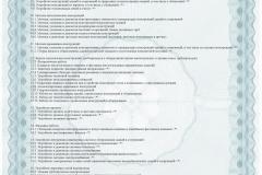 Приложение к сертификату виды работ по строительству и капитальному ремонту стр 2
