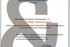 sertifikat-oficialnogo-dilera-Kieback&Peter