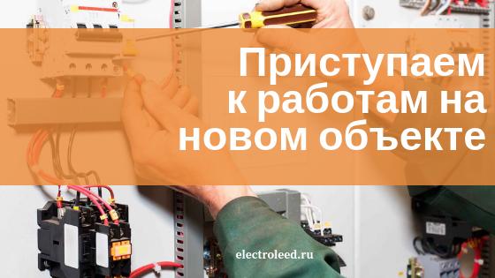 ehlektromontazhnye-raboty-v-moskve